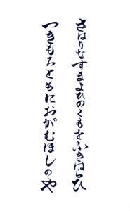 神奈川 星谷寺 御朱印(背面)