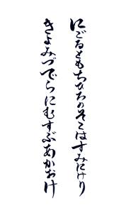 千葉 清水寺 御朱印(背面)