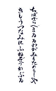 千葉 千葉寺 御朱印(背面)