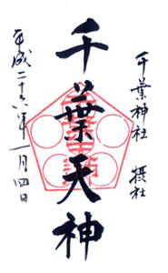 千葉 千葉神社(天神) 御朱印