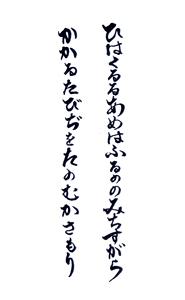 千葉 笠森寺 御朱印(背面)