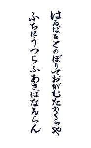 千葉 高蔵寺 御朱印(背面)