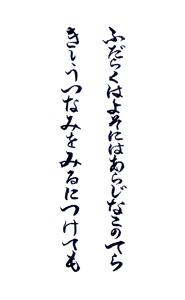 千葉 那古寺 御朱印(背面)