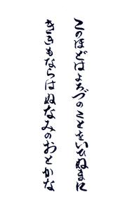 千葉 円福寺 御朱印(背面)