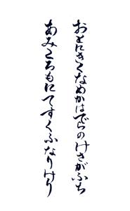 千葉 龍正院 御朱印(背面)