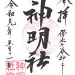 神奈川 神明社 御朱印