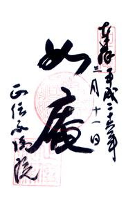 京都 正伝永源院 御朱印