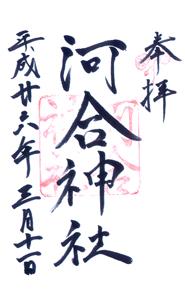 京都 河合神社 御朱印