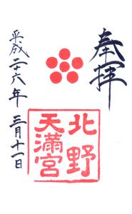 京都 北野天満宮 御朱印