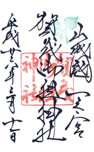 京都 下鴨神社 御朱印