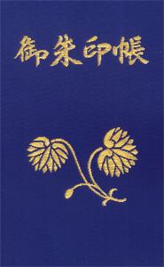 京都 下鴨神社 御朱印帳(おもて)