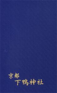 京都 下鴨神社 御朱印帳(うら)