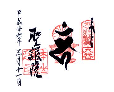 京都 聖護院門跡 御朱印