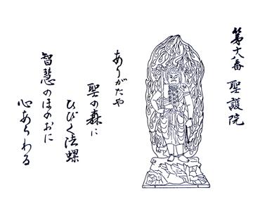 京都 聖護院門跡 御朱印(背面)