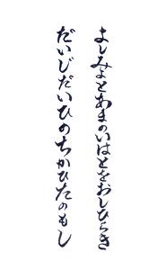 埼玉 安楽寺 御朱印(背面)