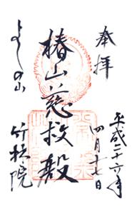 奈良 竹林院 御朱印