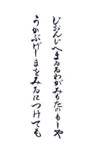 埼玉 慈恩寺 御朱印(背面)