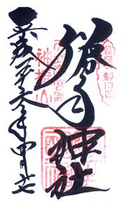 奈良 勝手神社 御朱印