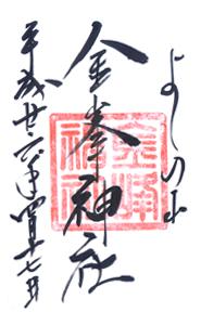 奈良 金峯神社 御朱印