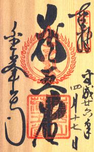 奈良 金峯山寺(蔵王堂) 御朱印