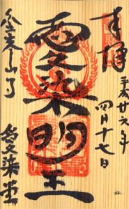 奈良 金峯山寺(愛染堂) 御朱印