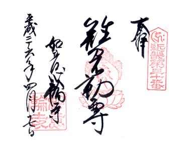 奈良 如意輪寺 御朱印