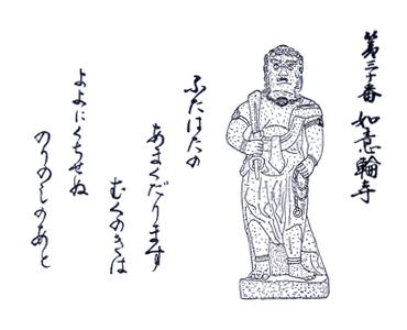 奈良 如意輪寺 御朱印(背面)
