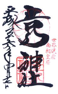 奈良 吉水神社 御朱印