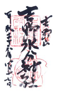 奈良 吉野水分神社 御朱印