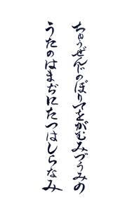 栃木 中禅寺 御朱印(背面)