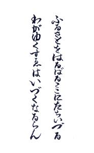 栃木 満願寺 御朱印(背面)