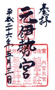京都 元伊勢籠神社 御朱印