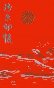 京都 元伊勢籠神社 御朱印帳(おもて)