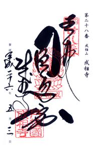 京都 成相寺 御朱印