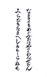 栃木 大谷寺 御朱印(背面)