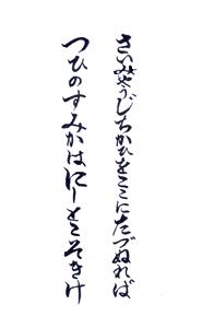 栃木 西明寺 御朱印(背面)