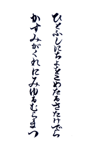 茨城 佐竹寺 御朱印(背面)