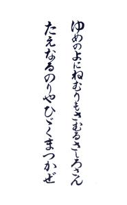 茨城 正福寺 御朱印(背面)