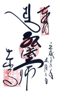 京都 東寺 御朱印