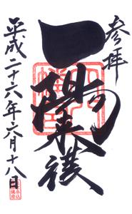 東京 穴八幡宮 御朱印