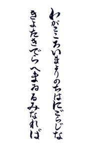 茨城 清瀧寺 御朱印(背面)