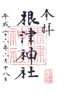東京 根津神社 御朱印