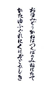茨城 大御堂 御朱印(背面)
