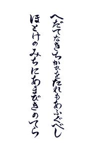 茨城 楽法寺(雨引観音)御朱印(背面)