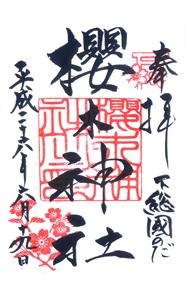 千葉 櫻木神社 御朱印