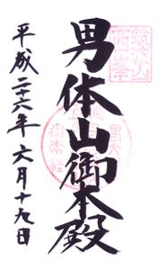茨城 筑波山神社(男体山) 御朱印