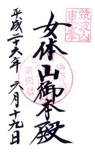 茨城 筑波山神社(女体山) 御朱印