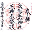 出羽神社(三神合祭殿)