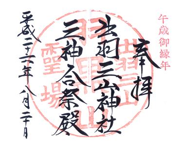 山形 出羽神社(三神合祭殿) 御朱印