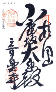 埼玉 音楽寺 御朱印